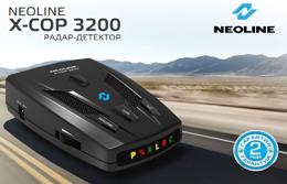 Новый X-cop 3200